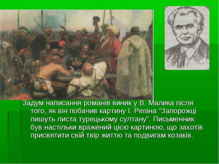 Задум написання романів виник у В. Малика після того, як він побачив картину ...