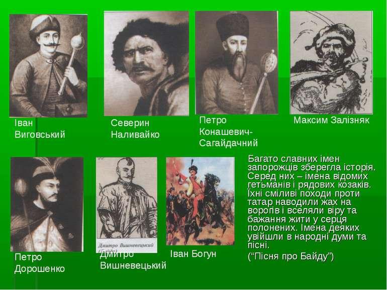 Багато славних імен запорожців зберегла історія. Серед них – імена відомих ге...
