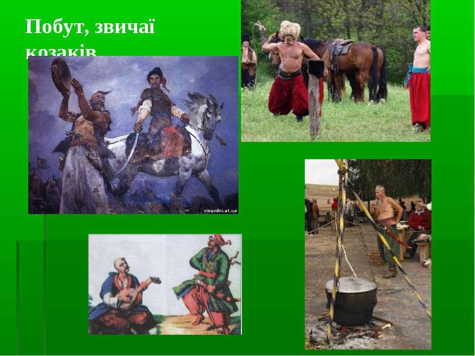 Побут, звичаї козаків