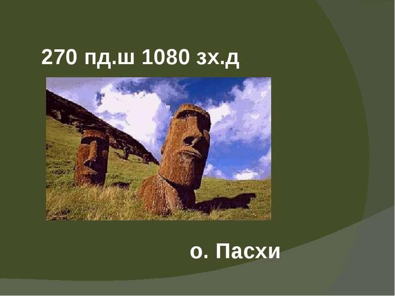 270 пд.ш 1080 зх.д о. Пасхи