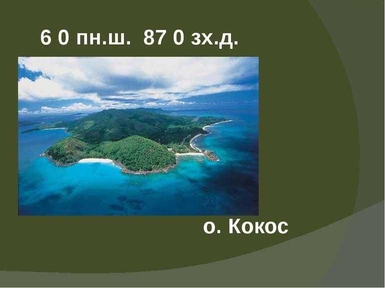 6 0 пн.ш. 87 0 зх.д. о. Кокос