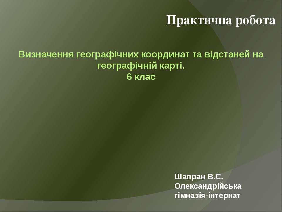 Визначення географічних координат та відстаней на географічній карті. 6 клас ...