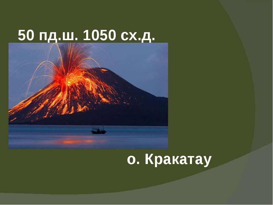 50 пд.ш.1050 сх.д. о. Кракатау
