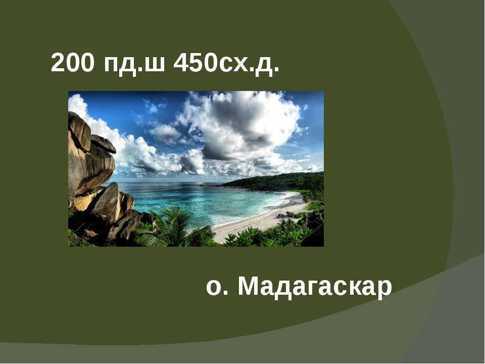 о.Мадагаскар 200 пд.ш450сх.д.