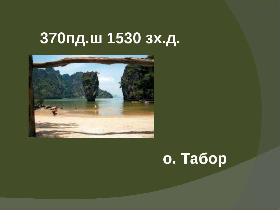 370пд.ш 1530 зх.д. о. Табор
