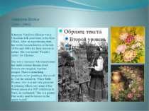 Kateryna Bilokur (1900 – 1961) Kateryna Vasylivna Bilokur was a Ukrainian fol...