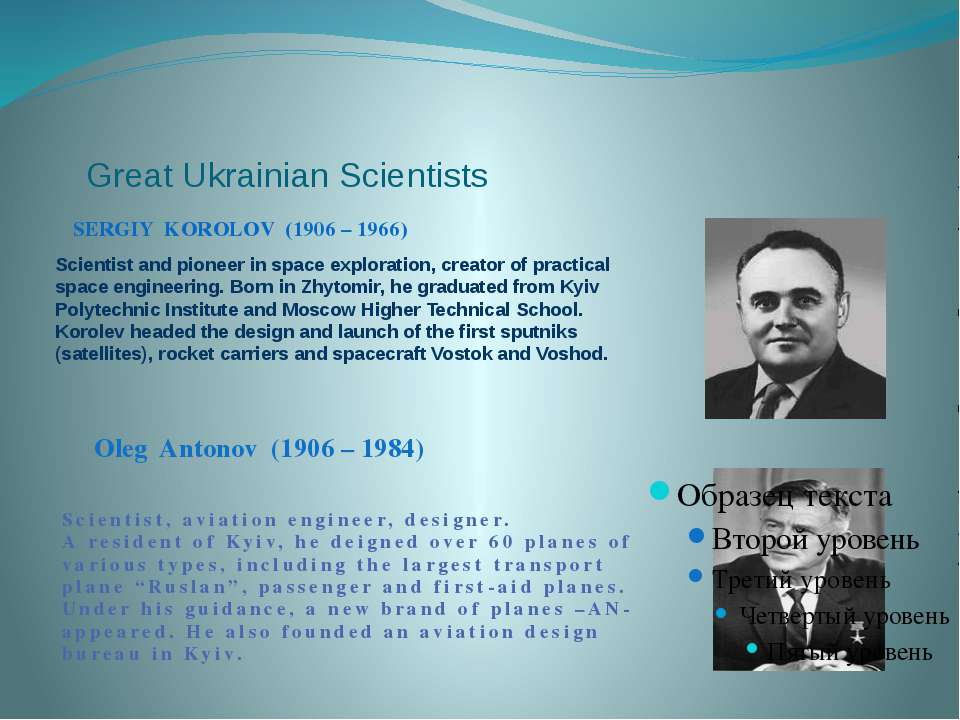 Great Ukrainian Scientists SERGIY KOROLOV (1906 – 1966) Scientist and pioneer...