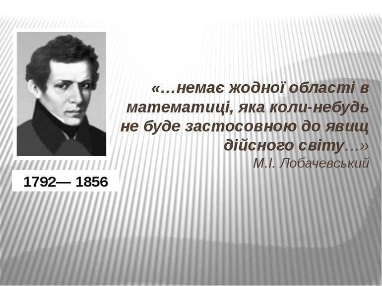 «…немає жодної області в математиці, яка коли-небудь не буде застосовною до я...