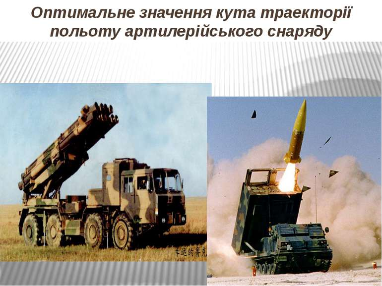 Оптимальне значення кута траекторії польоту артилерійського снаряду
