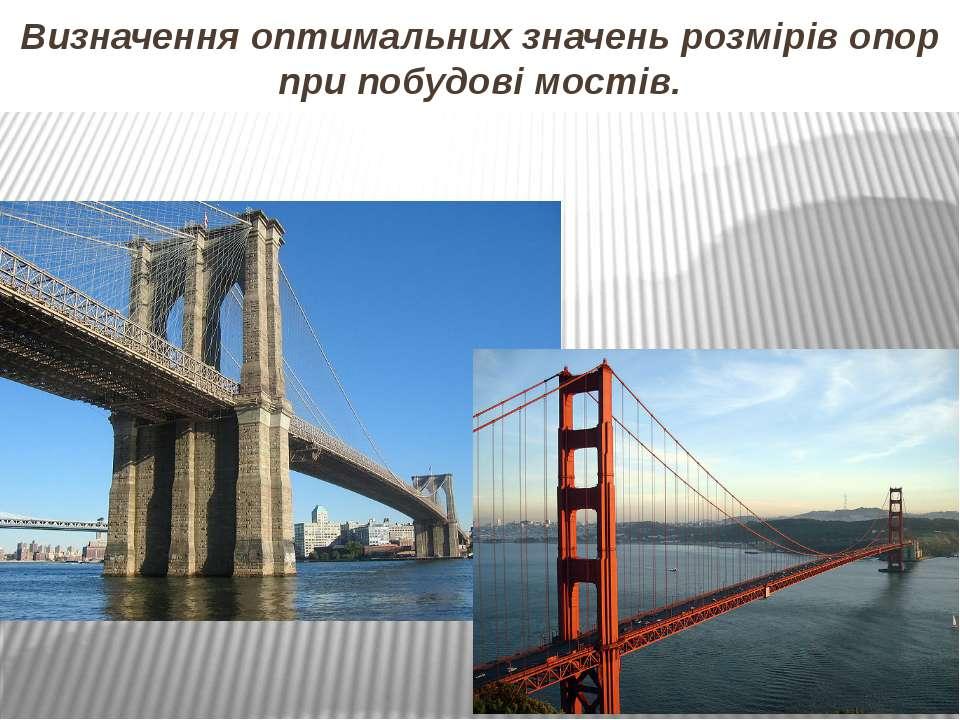 Визначення оптимальних значень розмірів опор при побудові мостів.