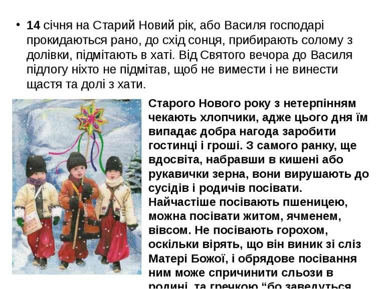 14 січня на Старий Новий рік, або Василя господарі прокидаються рано, до схід...