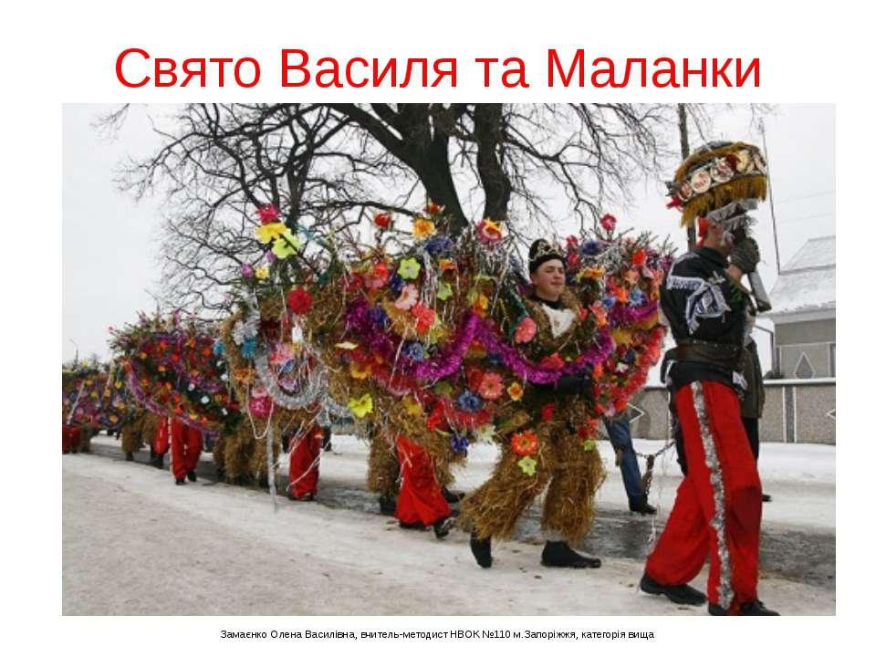 Свято Василя та Маланки Замаєнко Олена Василівна, вчитель-методист НВОК №110 ...