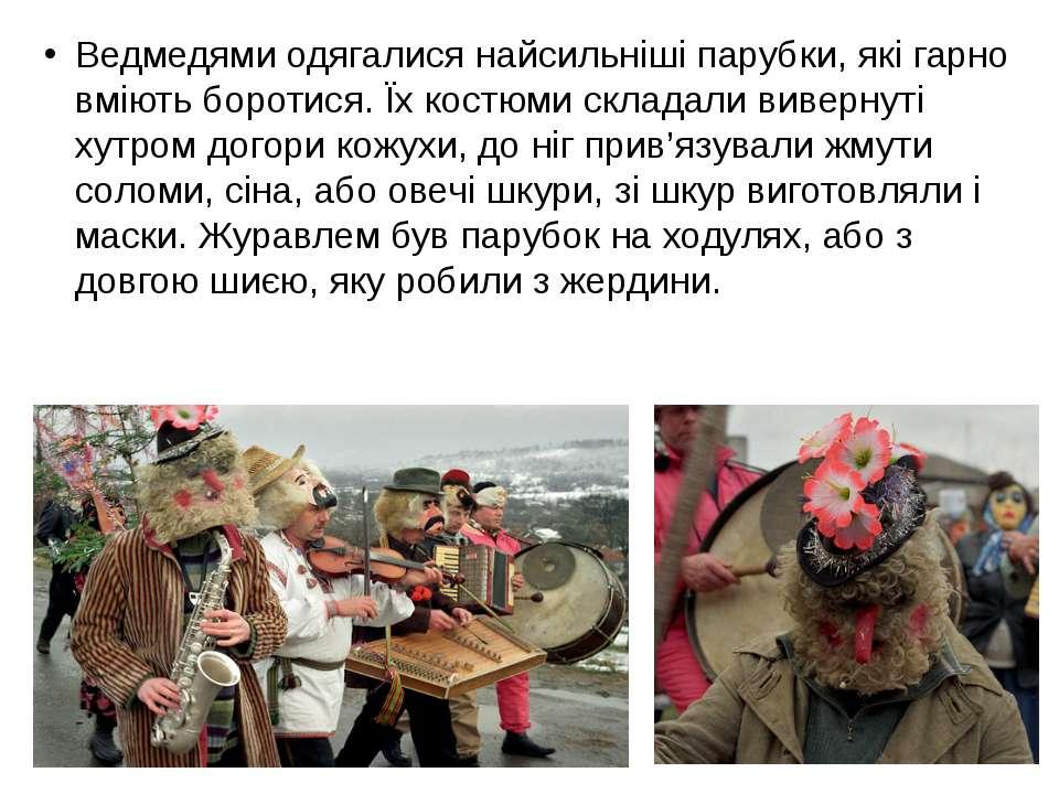 Ведмедями одягалися найсильніші парубки, які гарно вміють боротися. Їх костюм...
