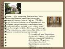 Заснована в 1821р. командиром Чорноморського флоту, губернатором Миколаївськи...
