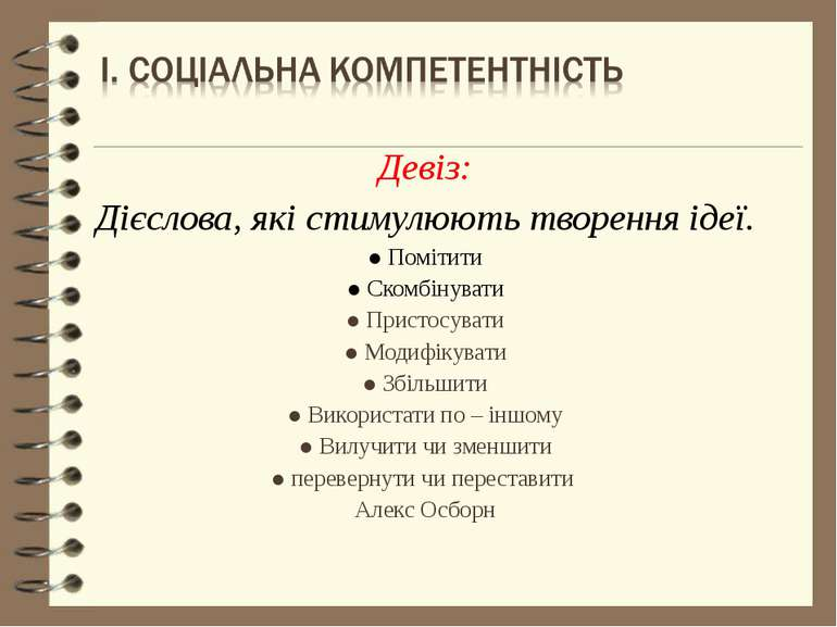 Девіз: Дієслова, які стимулюють творення ідеї. ● Помітити ● Скомбінувати ● Пр...
