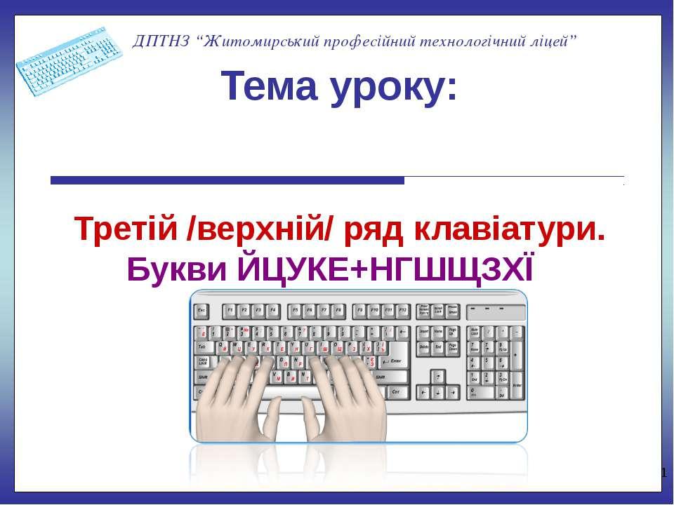 """Тема уроку: Третій /верхній/ ряд клавіатури. Букви ЙЦУКЕ+НГШЩЗХЇ * ДПТНЗ """"Жит..."""