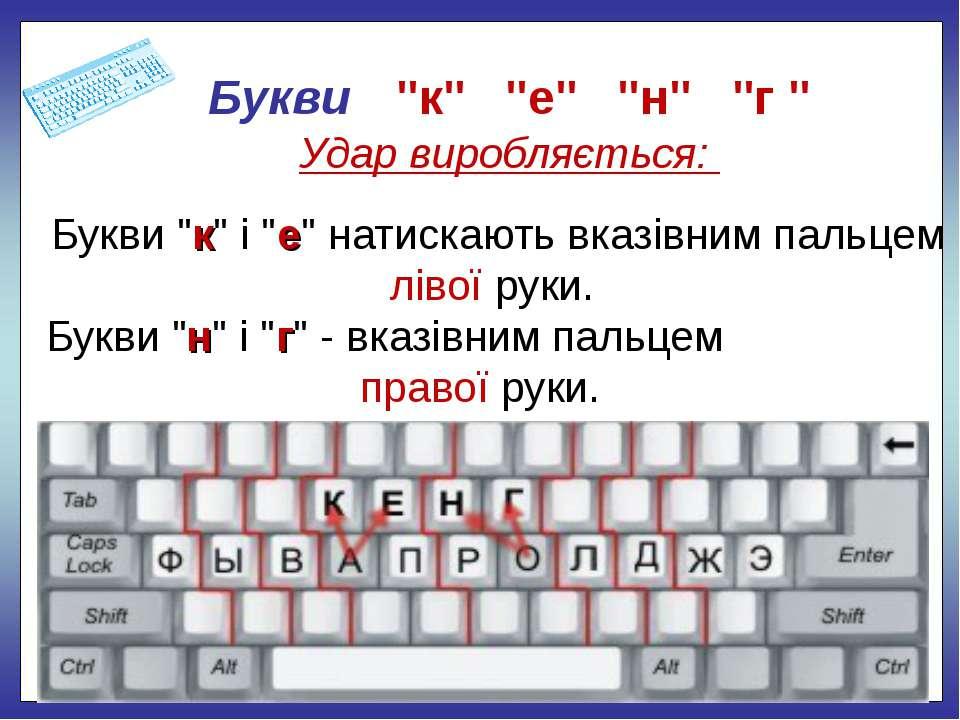 """Букви """"к"""" """"е""""  """"н"""" """"г """" Удар виробляється: Букви """"к"""" і """"е"""" натискають ..."""