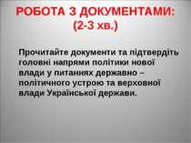 РОБОТА З ДОКУМЕНТАМИ: (2-3 хв.) Прочитайте документи та підтвердіть головні н...