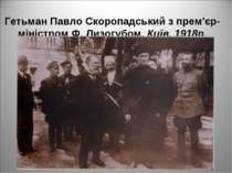 Гетьман Павло Скоропадський з прем'єр-міністром Ф. Лизогубом. Київ, 1918р.