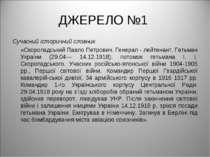 ДЖЕРЕЛО №1 Сучасний історичний словник «Скоропадський Павло Петрович. Генерал...