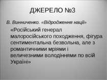 ДЖЕРЕЛО №3 В. Винниченко. «Відродження нації» «Російський генерал малоросійсь...