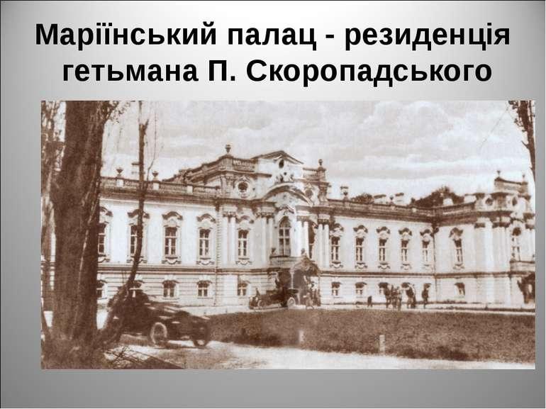Маріїнський палац - резиденція гетьмана П. Скоропадського