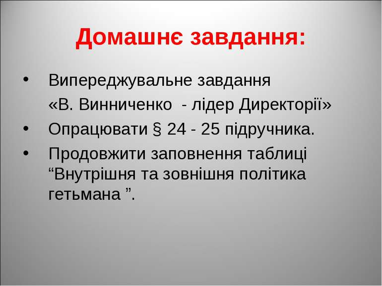 Домашнє завдання: Випереджувальне завдання «В. Винниченко - лідер Директорії»...