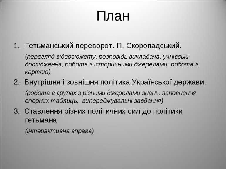 План Гетьманський переворот. П. Скоропадський. (перегляд відеосюжету, розпові...