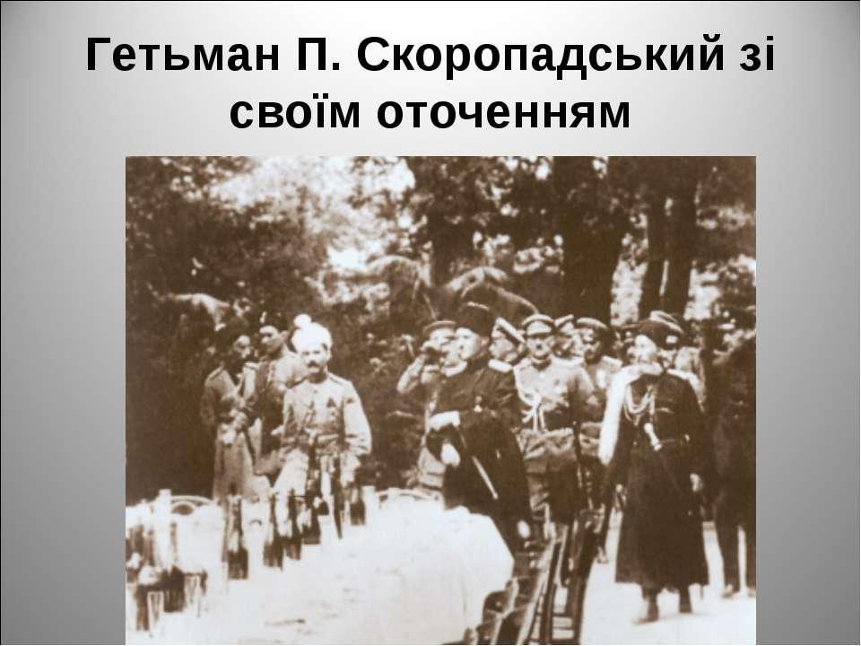 Гетьман П.Скоропадський зі своїм оточенням