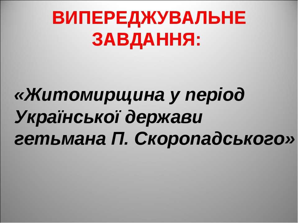 ВИПЕРЕДЖУВАЛЬНЕ ЗАВДАННЯ: «Житомирщина у період Української держави гетьмана ...
