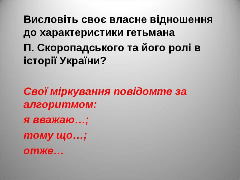Висловіть своє власне відношення до характеристики гетьмана П. Скоропадського...