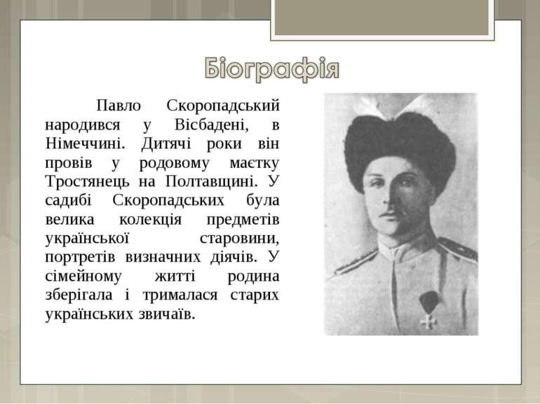 Павло Скоропадський народився у Вісбадені, в Німеччині. Дитячі роки він прові...