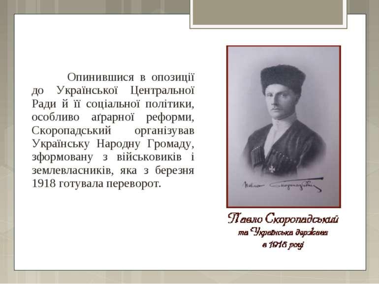 Опинившися в опозиції до Української Центральної Ради й її соціальної політик...