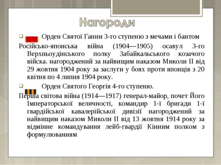 Орден Святої Ганни 3-го ступеню з мечами і бантом Російсько-японська війна (1...