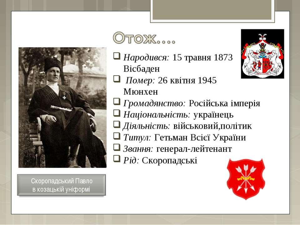 Народився: 15 травня 1873 Вісбаден Помер: 26 квітня 1945 Мюнхен Громадянство:...