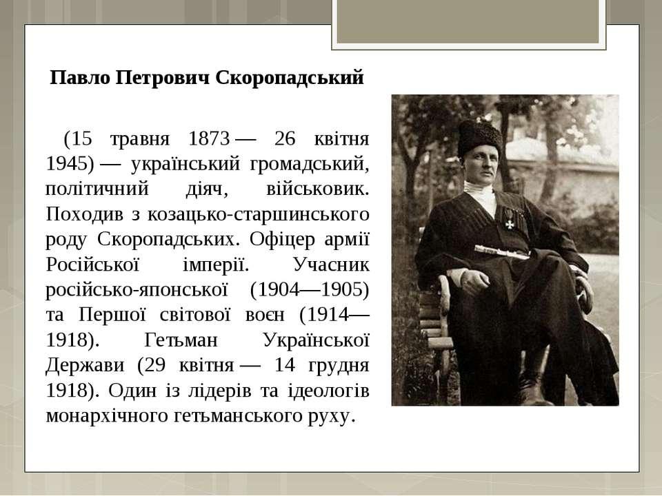 Павло Петрович Скоропадський (15 травня 1873— 26 квітня 1945)— український ...