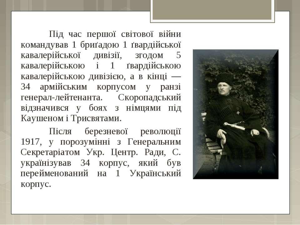 Під час першої світової війни командував 1 бриґадою 1 ґвардійської кавалерійс...