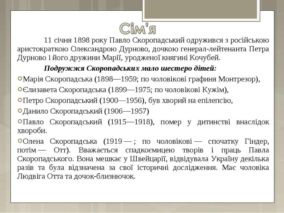 11 січня 1898 року Павло Скоропадський одружився з російською аристократкою О...