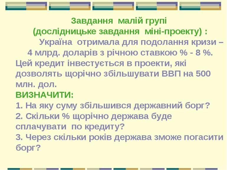 Завдання малій групі (дослідницьке завдання міні-проекту) : Україна отримала ...