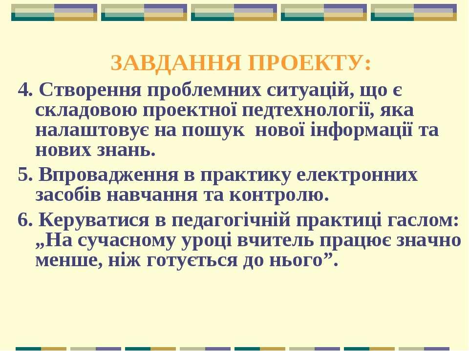 ЗАВДАННЯ ПРОЕКТУ: 4. Створення проблемних ситуацій, що є складовою проектної ...
