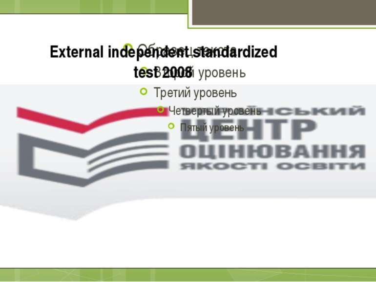 External independent standardized test 2008