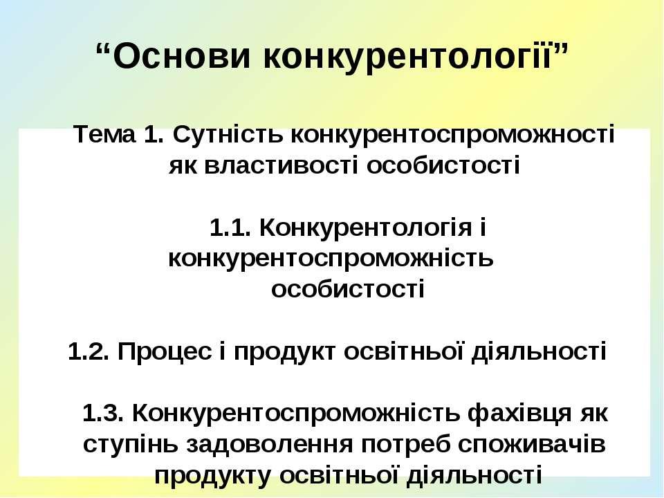 """""""Основи конкурентології"""" Тема 1. Сутність конкурентоспроможності як властивос..."""
