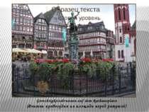 Gerechtigkeitsbrunnen auf dem Rathausplatz (Фонтан правосудия на площади пере...