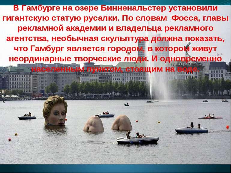 В Гамбурге на озере Бинненальстер установили гигантскую статую русалки. По сл...
