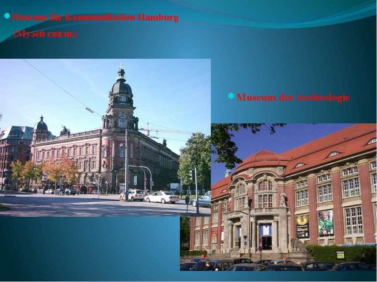 Museumfür Kommunikation Hamburg (Музейсвязи.) Museum der Archeologie