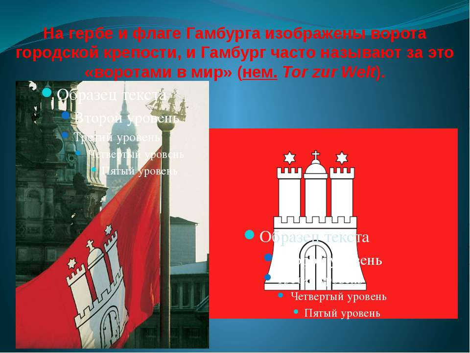 На гербе и флаге Гамбурга изображены ворота городской крепости, и Гамбург час...