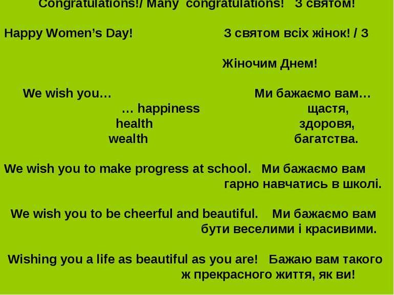 Congratulations!/ Many congratulations! З святом! Happy Women's Day! З свято...