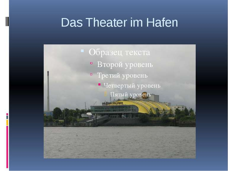 Das Theater im Hafen