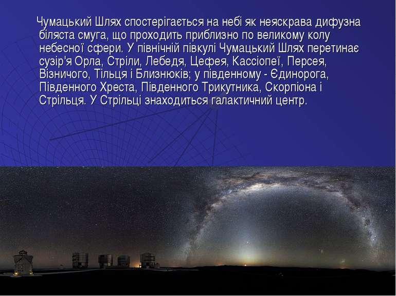 Чумацький Шлях спостерігається на небі як неяскрава дифузна біляста смуга, що...
