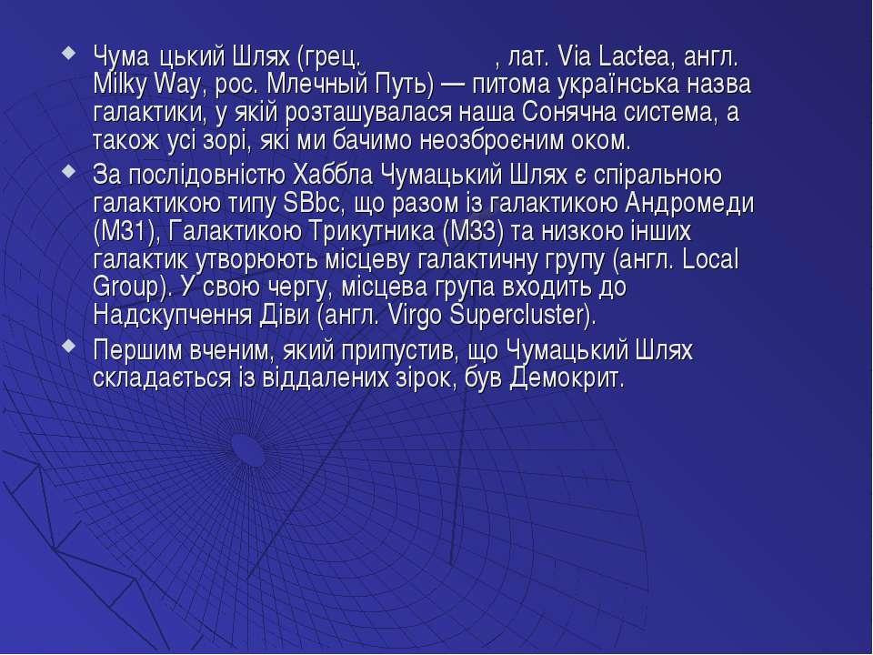 Чума цький Шлях (грец. Γαλαξίας, лат. Via Lactea, англ. Milky Way, рос. Млечн...
